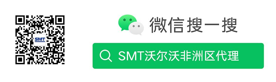 WeChat SMT Africa website banner